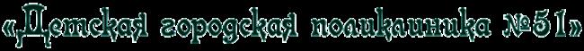Название в виде картинки: «ДЕТСКАЯ ГОРОДСКАЯ ПОЛИКЛИНИКА № 51»